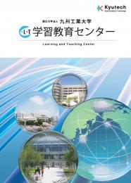 学習教育センターパンフレット 表紙