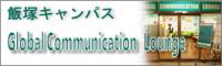 GCL グローバルコミュニケーションラウンジ