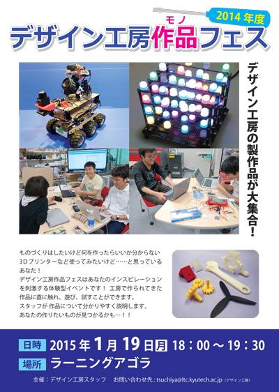 designstudio-monofes0119
