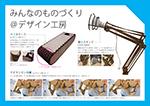 ds-iizuka-201408071